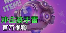 官方视频:冲击波手雷