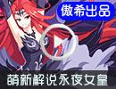 奥奇传说萌新解说永夜女皇末炎