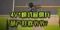 4V1模式雇佣兵快速胜利