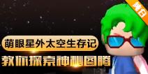 【萌眼星外太空生存记】教你探索神秘图腾视频