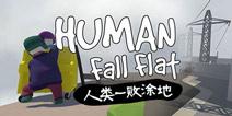 人类一败涂地游戏宣传片 游戏玩法一览