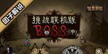 《饥荒学院30:挑战联机版boss(中)》