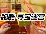 火线精英可乐_小小寻宝迷宫跑酷教学