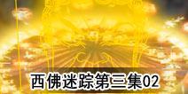造梦西游外传西佛迷踪第三集02