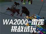 宝哥_挑战狙击系列武器-WA2000