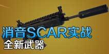 全新武器:消音SCAR实战