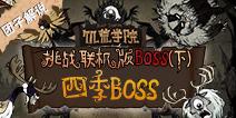 《饥荒学院31:挑战联机版boss(下)四季boss篇》