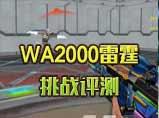 军子_评测WA2000雷霆打挑战