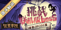 《饥荒学院32:挑战联机版boss-暗影3BOSS篇》