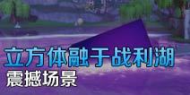紫色立方体融于战利湖