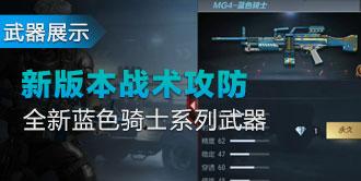 蓝色骑士系列武器展示