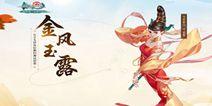 《剑网3:指尖江湖》精彩玩法快闪视频