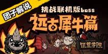 《饥荒学院33:挑战联机版boss-远古犀牛篇》