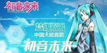 初音未来:梦幻歌姬专题攻略