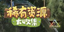 稀有资源大收集 【方舟进化论】13