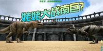 暴虐霸王龙VS南方巨兽龙【方舟VS系列】