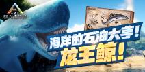 海洋石油大亨―龙王鲸 【驯龙一分钟】13