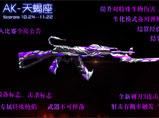 全新星座武器AK天蝎座展示