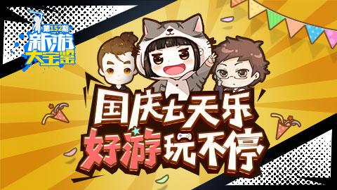 新游大宝鉴:国庆七天乐 好游玩不停