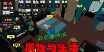 【马赛解说】超现实模拟经营手游试玩!视频
