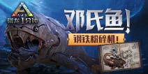 钢铁粉碎机―邓氏鱼 【驯龙一分钟】14