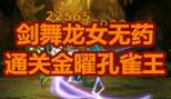 造梦西游5剑舞龙女过金曜孔雀王