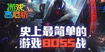 游戏吉尼斯:史上最简单的游戏BOSS战!