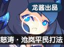 怒涛·沧岚平民打法
