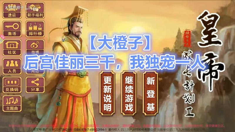 皇帝成长计划2h5专题攻略