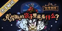 《饥荒学院36:挑战联机版boss-克劳斯篇》视频