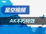 4399生死狙击AK不朽特效视频_星空