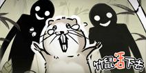 【小兽解说】竹鼠活下去实况试玩 一只小竹鼠最后的挣扎视频