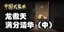 中国式家长龙傲天满分清华(中)