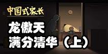 中国式家长龙傲天满分清华(上)