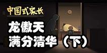 中国式家长龙傲天满分清华(下)