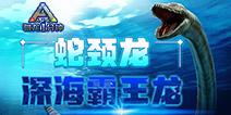 深海霸王龙―蛇颈龙 【驯龙一分钟】17
