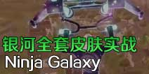 Galaxy银河全套皮肤实战