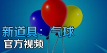 官方视频:气球