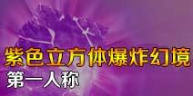 11月5日紫色立方体爆炸第一人称