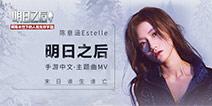 陈意涵Estelle演唱!明日之后中文主题曲MV