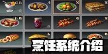 人是铁,饭是钢!明日之后烹饪系统介绍