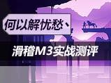 滑稽M3(无进化)实战测评