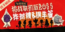 《饥荒学院39:挑战联机版boss-桦树精&钢羊篇》