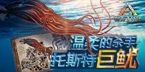 温柔杀手―托斯特巨鱿 【驯龙一分钟】18