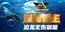 深海霸主―沧龙 【方舟进化论】19