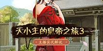 小天主的皇帝之旅3招兵买马盖房子视频