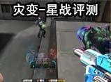 火线精英可乐_灾变-星战评测视频