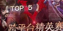 第五人格跨平台精英赛 top5集锦