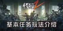 代号Z:基本任务玩法介绍