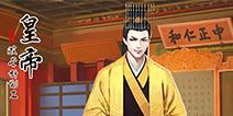 天小主的皇帝之旅:战鼓敲响第一轮视频